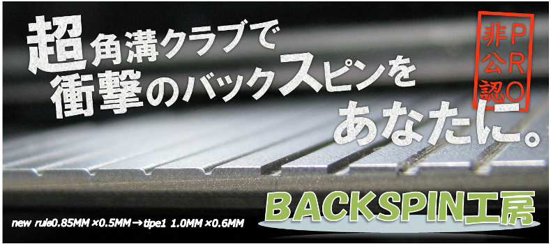 BACK SPIN工房